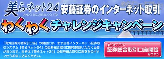 安藤証券 美らネット24 キャンペーン 日本株現物 信用取引手数料 無料 全額キャッシュバック (2010年2月26日まで)