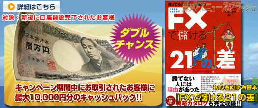 アトランティックトレード キャンペーン(2009年12月31日(水)まで)