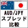 豪ドル円 オーストラリアドル円 AUDJPY スプレッド 比較
