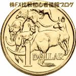 1オーストラリアドル 1オージードル 1aud