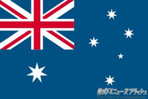 オーストラリア国旗 旗