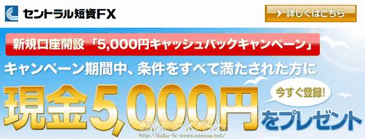 セントラル短資FX キャンペーン キャッシュバック五千円(2011年1月31日(月)まで)