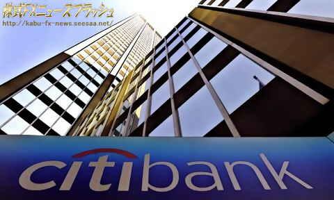 シティバンク銀行 CITI BANK 口座維持手数料 口座管理費 無料 条件 方法 口座残高ゼロ