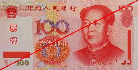 人民元 中国元 両替 交換 売買 手数料 比較