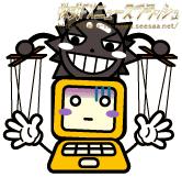 コンピューターウイルス スパイウェア ボット マルウェア