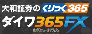 ダイワのトレーディングボード365FX トレボ365FX 使い方 操作方法