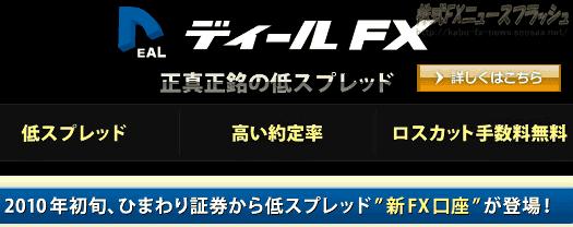 ディールFX 評判 評価