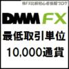 DMM FX 1000通貨単位 手数料 1枚 1lot 最低ロット 最低取引単位 最低売買単位 発注単位