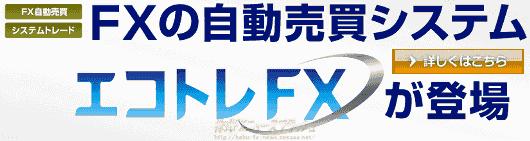 ひまわり証券 自動売買 シストレ エコトレFX デモ取引 バーチャルFX