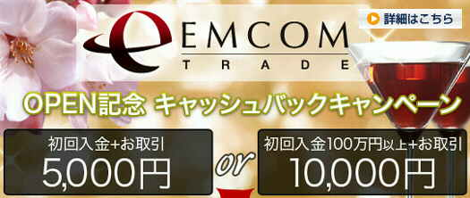 EMCOM TRADE エンコムトレード キャッシュバックキャンペーン 入金予定日 時期 日程