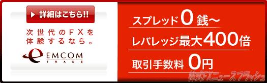 FX スプレッド0銭 EMCOM TRADE エンコムトレード