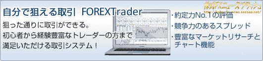 フォレックス・ドットコム FOREX.com フォレックストレーダー FOREXTrader
