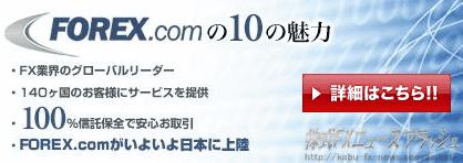 FOREX.com フォレックス・ドットコム アンケート 薄謝