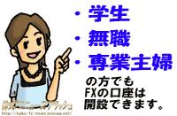 FX 口座開設 審査基準 年齢 条件