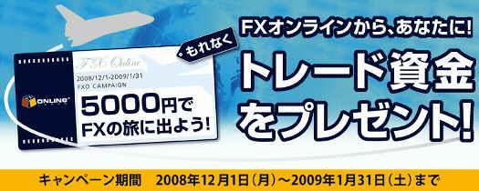 FXオンラインジャパン キャンペーン キャッシュバック 5千円(2009年1月31日(土)まで)