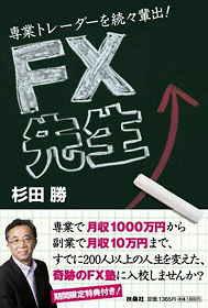 杉田勝 専業トレーダーを続々輩出! FX先生 キャンペーン(2009年7月31日(金)まで)