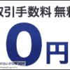 エイチ・エス証券 キャンペーン 株 信用取引 手数料無料
