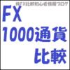 FX 1000通貨単位 手数料無料 比較 おすすめ ブログ