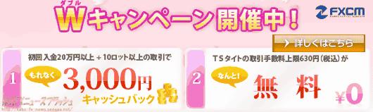 FXCMジャパン キャンペーン キャッシュバック 3,000円(2010年5月29日(土)まで)