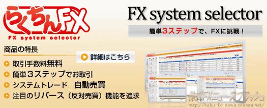 らくちんFX FXCMジャパン