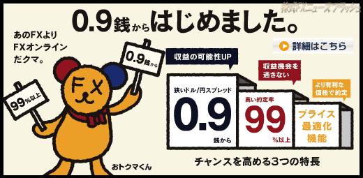 FX Online Japan エフエックス・オンライン・ジャパン スプレッド 縮小
