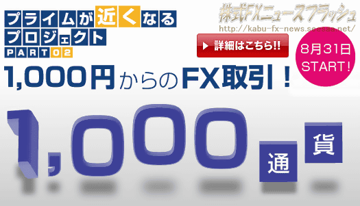 FXプライム 1000通貨単位 手数料無料