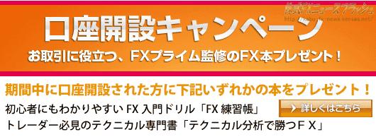 FXプライム キャンペーン キャッシュバック FX入門本 FXテクニカル分析本 プレゼント