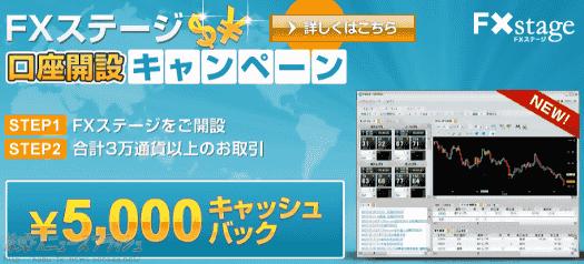 外為どっとコム FXステージ キャンペーン キャッシュバック5,000円(2010年12月4日(土)まで)