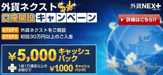 外為どっとコム 外貨ネクスト キャンペーン キャッシュバック 6,000円(2011年3月5日(土)まで)
