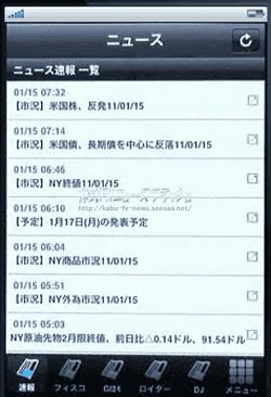外為どっとコム iPhone アイフォン Android アンドロイド スマートフォン ニュース画面