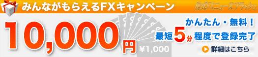 外為ゼロ キャンペーン キャッシュバック 入金 1万円もらいました