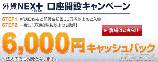 外為どっとコム キャンペーン キャッシュバック 6000円 外貨ネクスト(2012年12月1日(土)まで)