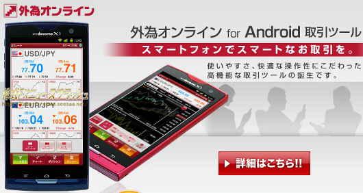 外為オンライン Android アンドロイド スマートフォン スマホ