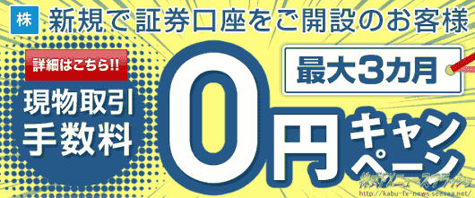 GMOクリック証券 キャンペーン 株取引 手数料無料(2016年5月30日(月)まで)