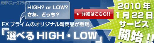 FXプライム 選べるHIGH・LOW 通貨ペア ユーロ円 ポンド円