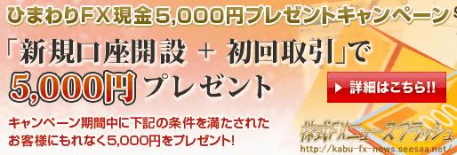 ひまわり証券 ひまわりFX キャンペーン キャッシュバック 五千円(2010年1月29日(金)まで)