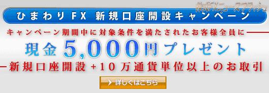 ひまわり証券 ひまわりFX キャンペーン キャッシュバック五千円(2011年2月6日(日)まで)