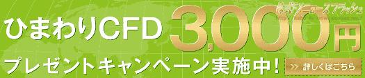 ひまわり証券 ひまわりCFD キャンペーン キャッシュバック3,000円(2011年2月28日(月)まで)