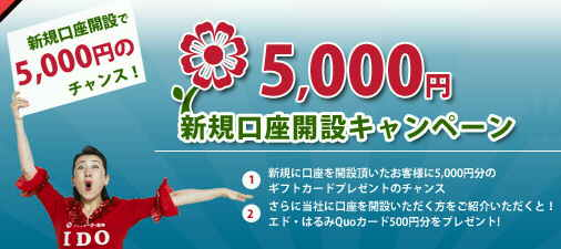 アイディーオー証券 IDO証券 MasterFX マスターFX キャンペーン ギフト券 5,000円