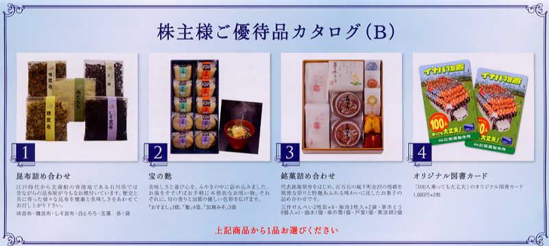稲葉製作所 株主優待 2013年 平成25年 ふやき御汁 宝の麩 お吸い物 図書カード2000円分