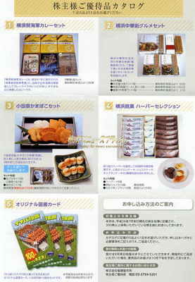 稲葉製作所 株主優待 2014年 株主様ご優待品カタログ