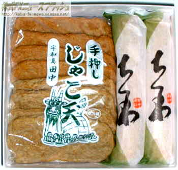稲葉製作所 株主優待 2012年 平成24年 じゃこ天 ちくわ 詰め合わせ
