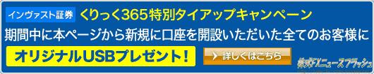 インヴァスト証券 くりっく365 タイアップ キャンペーン USBメモリー プレゼント(2011年4月29日(金)まで)