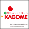 カゴメ 株主優待 トマト食品 権利確定日 権利確定月 いつ頃届く いつ来る 発送時期 発送日