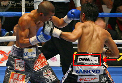 亀田 内藤に判定勝ち ボクサーパンツ トランクス DMM.com証券 DMM FX DMMFX ロゴ