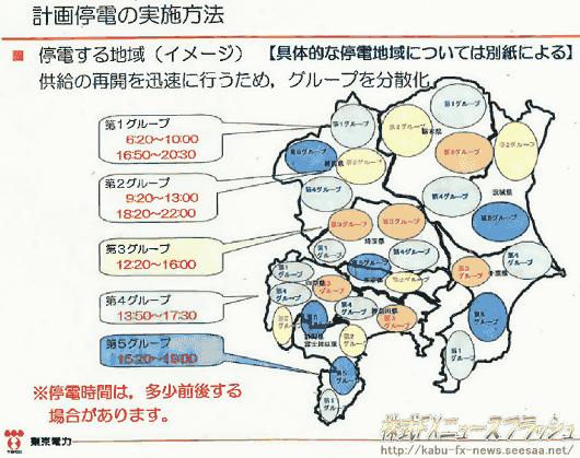 東京電力 計画停電 停電情報 輪番停電 いつまで 期間 地域 一覧表 順番