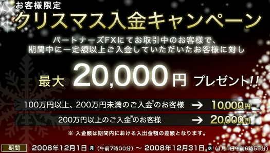 マネーパートナーズ マネパ 入金キャンペーン 2万円