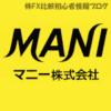 マニー 株主優待 QUOカード 権利確定日 権利確定月 いつ頃届く いつ来る 発送時期 発送日