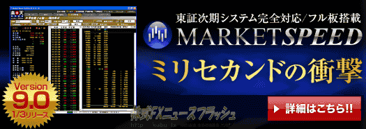 楽天証券 マーケットスピード マケスピ フル板 利用料値下げ 無料条件大幅緩和