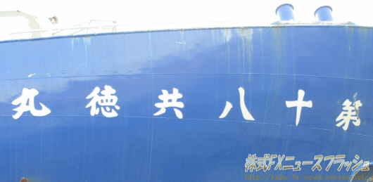 宮城県 気仙沼 東日本大震災 津波 乗り上げた船 陸に打ち上げられた船 座礁した船 陸に上がった船 座礁船 名前 船名 場所 位置 地図 所在地 どこ 鹿折唐桑駅
